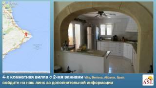 4-х комнатная вилла с 2-мя ваннами в Villa, Benissa, Alicante(больше информации на вилла в продаже в Villa, Benissa, Alicante, Spain с 4 спальни, 2 ванная: ▻http://aspanishlife.com/ru/properties/156168-villa-v-p..., 2014-09-05T21:57:56.000Z)
