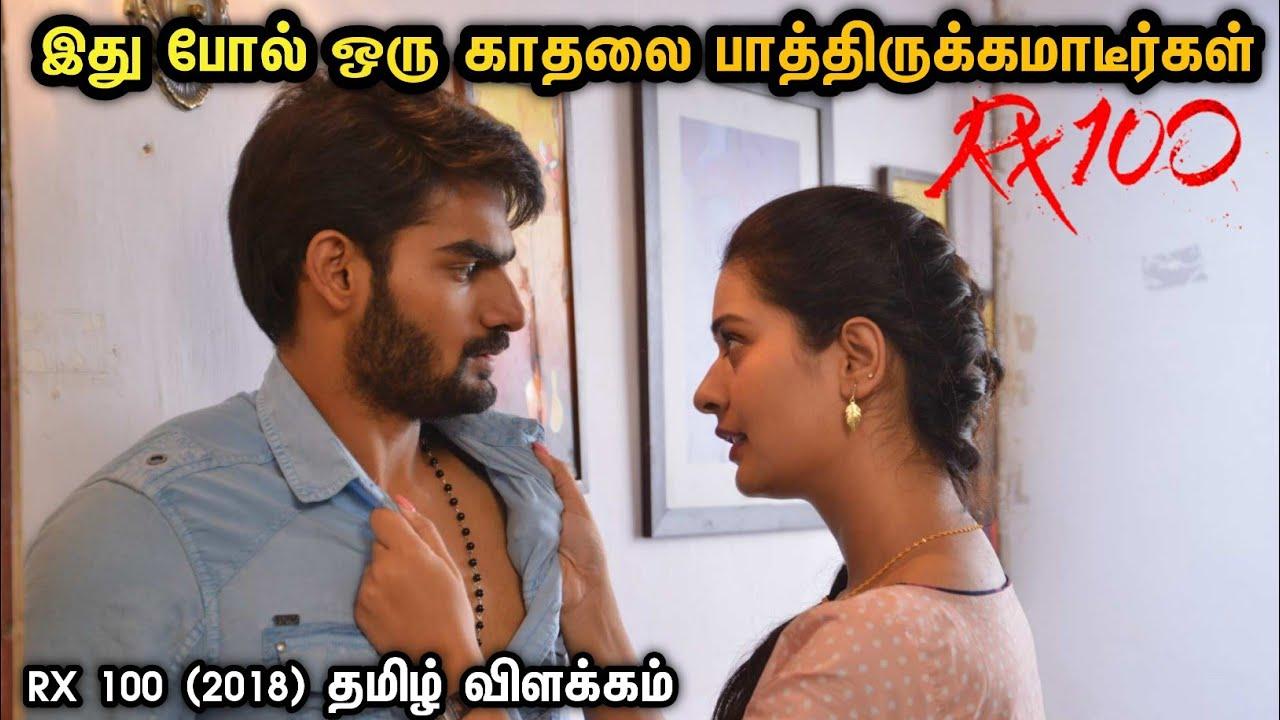 Download Rx 100 (2018) தமிழ் விளக்கம்   Telugu Movie tamil explanation   Tamil Voiceover   360 Tamil