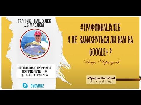 #ТрафикНашХлеб А не  замахнуться ли нам на Google+ ?