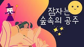 동화책읽어주기/동화듣기/잠자리동화/동화 읽어주기/태교동…