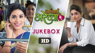 Aga Bai Arechyaa 2 - All Songs Jukebox [HD] - Sonali Kulkarni, Kedar Shinde - Marathi Movie