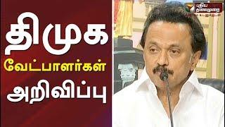 திமுக வேட்பாளர்கள் அறிவிப்பு | #DMK #MKStalin #DMKCandidates #Tamilnews #Election2019 #LokSabha2019