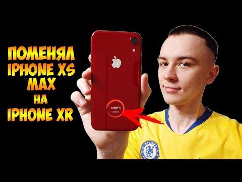 ПОЧЕМУ Я ПРОДАЛ iPhone XS MAX И КУПИЛ XR?