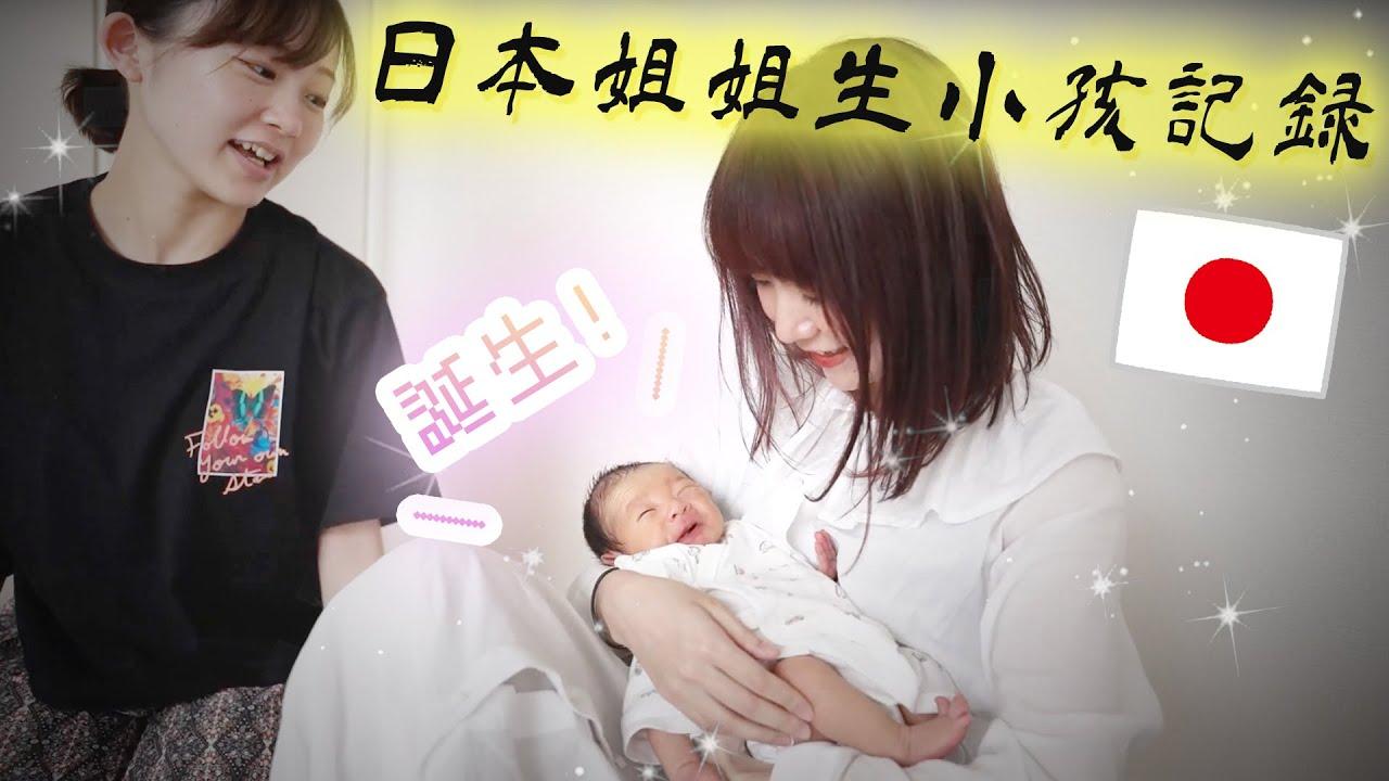 [日本家人vlog]小孩出生啦!爲了擠出更多母乳日本人習慣吃○○