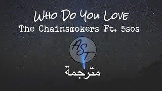 The Chainsmokers Who Do You Love Ft. 5SOS | Lyrics | مترجمة