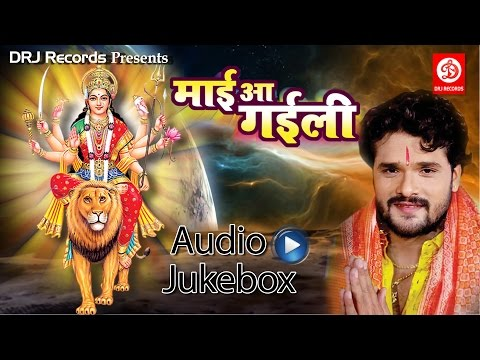 Mae Aa Gaili || Khesari Lal || Bhojpuri Devi Geet || Audio Jukebox 2016