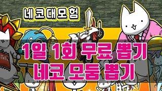 냥코대전쟁 여름 기념 이벤트, 1일 1회 무료 뽑기와 오늘 개최된 고양이...