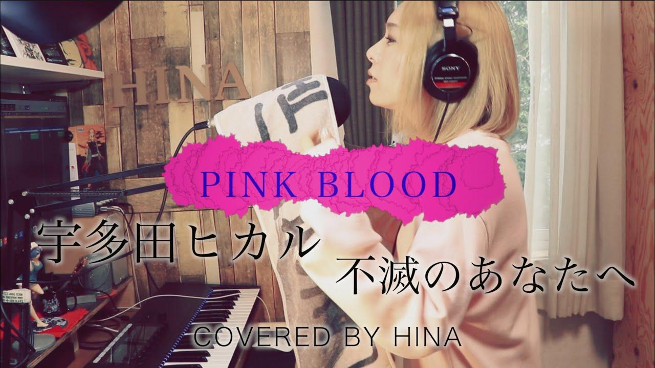 【耳コピ】PINK BLOOD - 宇多田ヒカル[不滅のあなたへ]  - By HINA