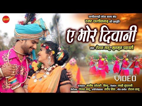 E Mor Divani - ए मोर दिवानी - Roshan Sahu - Munmun Chakravarti - CG Karma Video Song - Sundrani