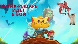 Cat Quest. ЗАМУРЧАТЕЛЬНАЯ ИГРА, КЛЯНУСЬ УСАМИ КОТИКОВ!