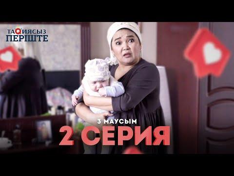 Тақиясыз Періште 2 серия | 3 маусым ( Тақиясыз Періште 3 сезон 2 серия)