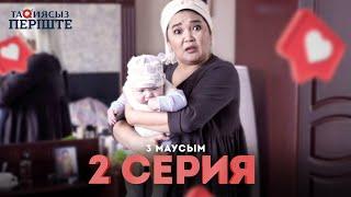Тақиясыз Періште 2 серия   3 маусым ( Тақиясыз Періште 3 сезон 2 серия)