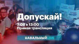 Митинг за допуск на выборы независимых кандидатов. Прямой эфир. 03.08