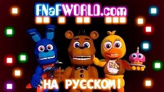 FNAF World Teaser Trailer [RUS] | Мир ФНаФ ТРЕЙЛЕР НА РУССКОМ