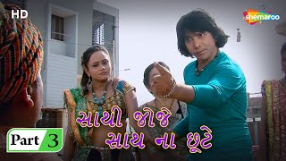 Saathi Joje Saath Na Chute | Movie Part 03 | Ishwar Thakor | Firoz Irani | Romantic Movie