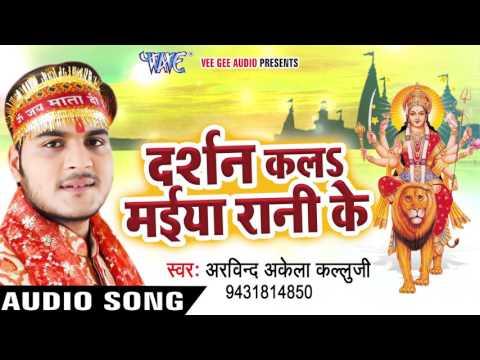 देवी गीत 2017 - दर्शन कलs मईया रानी के - Kallu Ji  - Darshan Kala Maiya Rani Ke - Bhojpuri Devi Geet