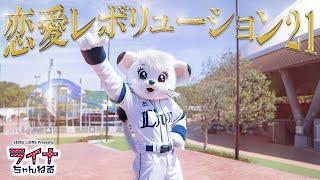 【踊ってみた】ライナが『恋愛レボリューション21』(モーニング娘。)を踊ってみた!【カバー音源】