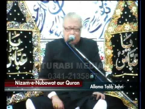 Majlis e Aza  1  muharam Allama Talib Johri by 107aliali