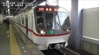 平日朝ラッシュ時の京成電鉄青砥駅 thumbnail