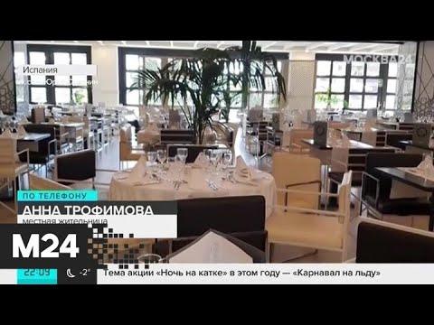 Супругов из России закрыли в отеле на Тенерифе из-за коронавируса - Москва 24