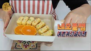 네오플램 계란말이팬 계란말이만들기~