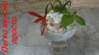 Салат - коктейль из морепродуктов.