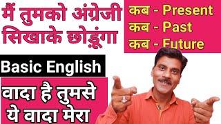 Tense कैसे पहचानें | English basic grammar | Tenses in English| Modals in English grammar.