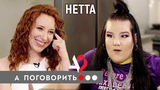 Нетта (Евровидение 2018): Как полюбить себя раз и навсегда? // А поговорить?..