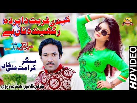 Kaindi Ghurbat Da Parda - Singer Karamat Ali Khan - Poet Muhammad Zaheer Ahmad Maharvi - 2019 Song