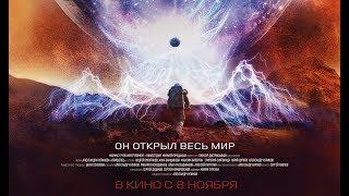Фильм «ПРИШЕЛЕЦ» - официальный трейлер №2 (2018)