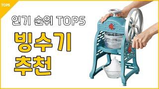 빙수기 추천 인기 제품 상품평 리뷰 눈꽃 빙수 만들기 …