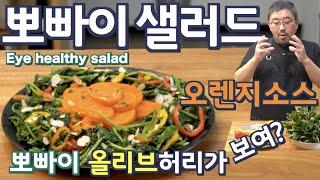 초간단! 시금치 당근 샐러드, 냉장고속 재료로  맛있고…