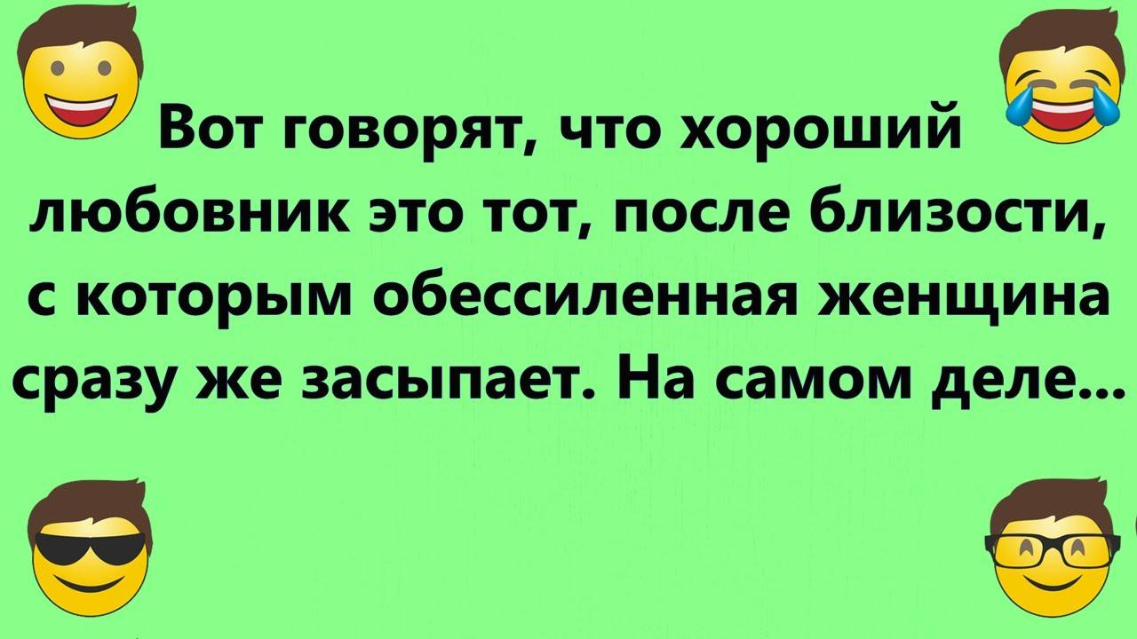 Прикольные  АНЕКДОТЫ!  Классный Весёлый Сборник!   Только Юмор, Хохма, Шутки и Позитив!