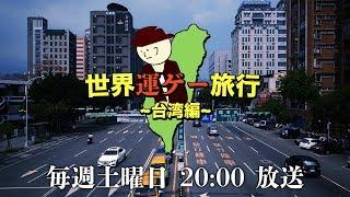 【世界運ゲー旅行 ~台湾編~】 毎週土曜日20:00放送!
