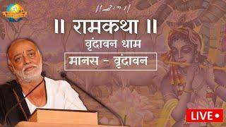 Day 3 - Manas Vrindavan | Ram Katha 857 - Vrindavan | 22/03/2021 | Morari Bapu