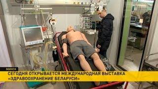 Выставка «Здравоохранение Беларуси» открывается в Минске