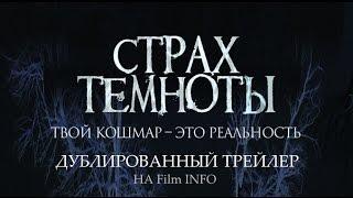 Страх темноты (2016) Трейлер к фильму (Русский язык)