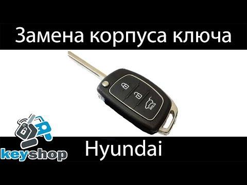 видео: Замена корпуса выкидного ключа Хундай hyundai accent, solaris, santafe, sonata, ix35, i20