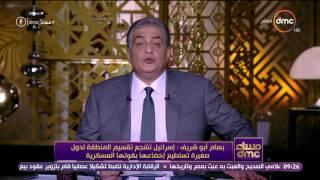 مساء dmc - بسام أبو شريف :  إسرائيل تشجع تقسيم المنطقة لدول صغيرة تستطيع إخضاعها بقوتها العسكرية