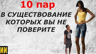 10 ПАР В   СУЩЕСТВОВАНИЕ КОТОРЫХ ВЫ НЕ   ПОВЕРИТЕ, часть 2