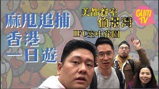 【大追捕 - 麻甩佬帶你遊歷香港】香港人都唔鍾意食菜?
