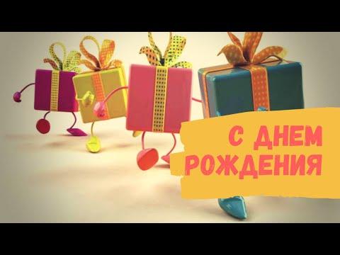Короткое видео С Днём Рождения!!! Слайд-цветы