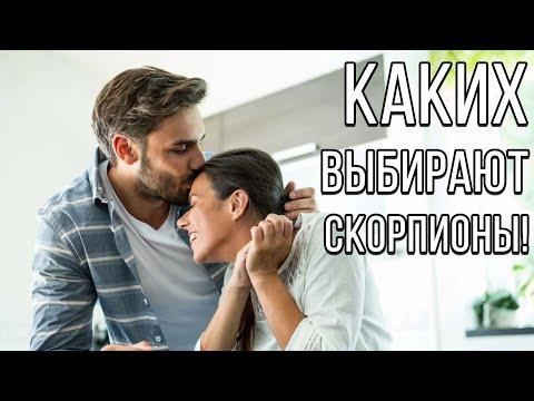 Гороскоп джйотиш / Каких женщин выбирает мужчина Скорпион