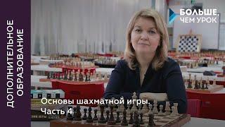 Основы шахматной игры. Часть 4