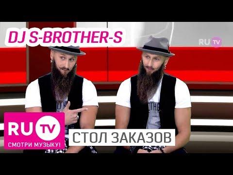 Стол Заказов. DJ S-BROTHER-S