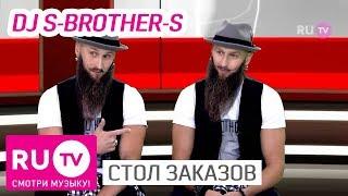 dJ S BROTHER S КРАСНАЯ ДОРОЖКА МУЗ ТВ 2017