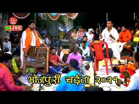 चईता सांग भोजपुरी | #sirjanand Vyas & Abhiyanta | ए रामा घुमी घुमी | Bhojpuri Chaita Song