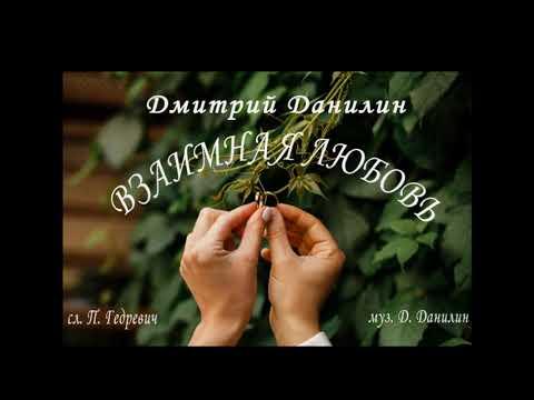 Дмитрий Данилин - Взаимная любовь