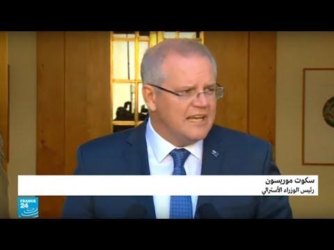 استراليا تعلن انضمامها لقوة بحرية تقودها واشنطن لتأمين الملاحة في الخليج  - نشر قبل 57 دقيقة