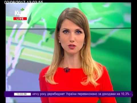 Телеканал Київ: 02.08.17 Столичні телевізійні новини 13.00